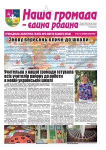 Nasha_gazeta