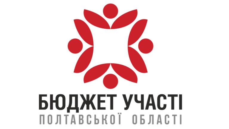 Підтримай проекти бюджету участі білоцерківської отг